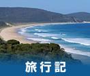 オーストラリア旅行記