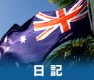 オーストラリアの日記