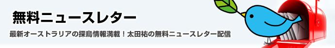 太田祐メールマガジン
