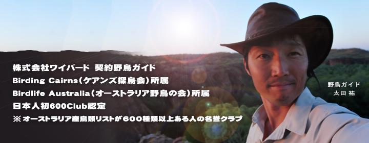プロフェッショナルへのこだわり「太田 祐」